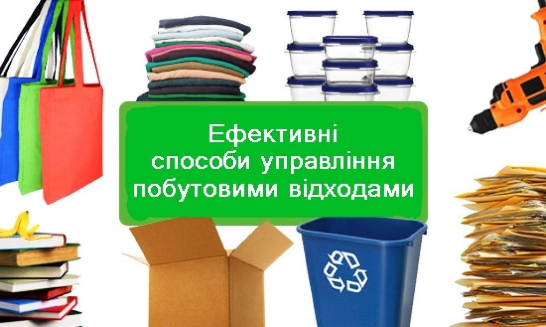 Ефективні способи управління побутовими відходами